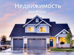 Картинка статьи: Шаблон недвижимость wordpress